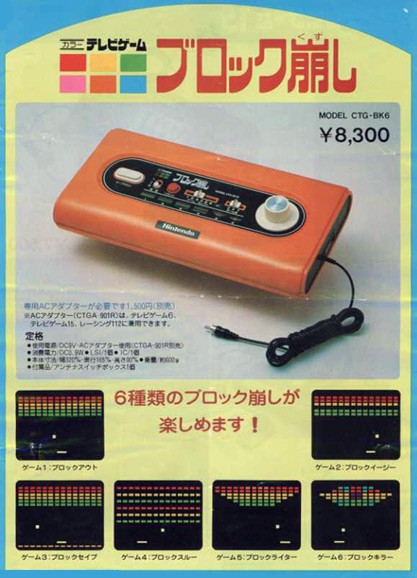 Color TV Game Block Kuzushi